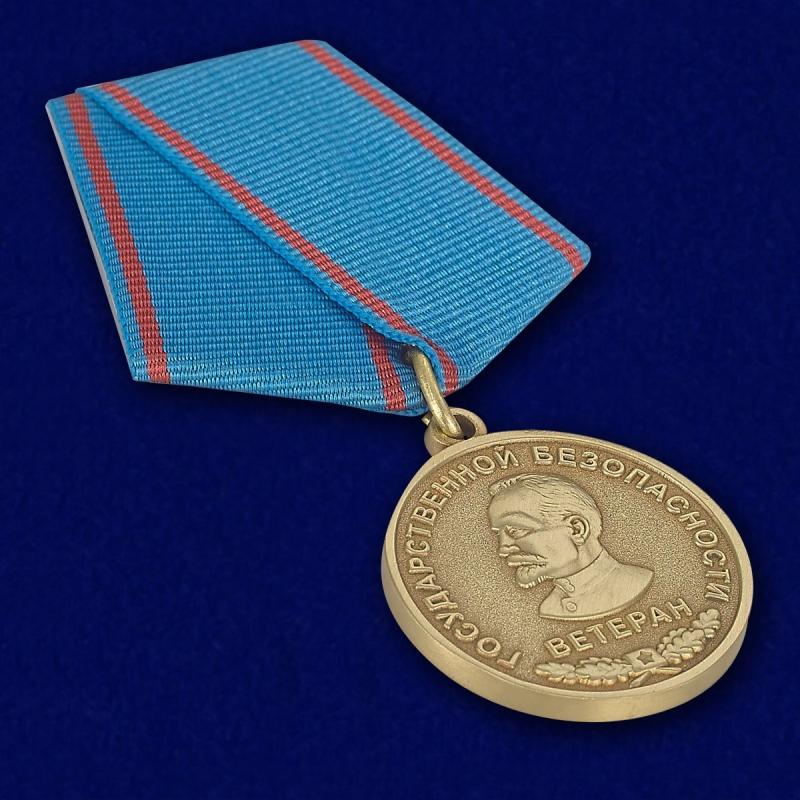 """Купить медаль """"Ветеран государственной безопасности"""" - награду ФСБ"""