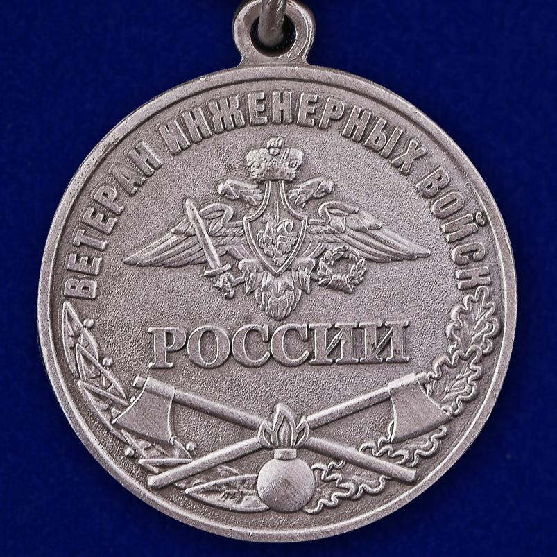 Медаль Ветеран Инженерных войск России