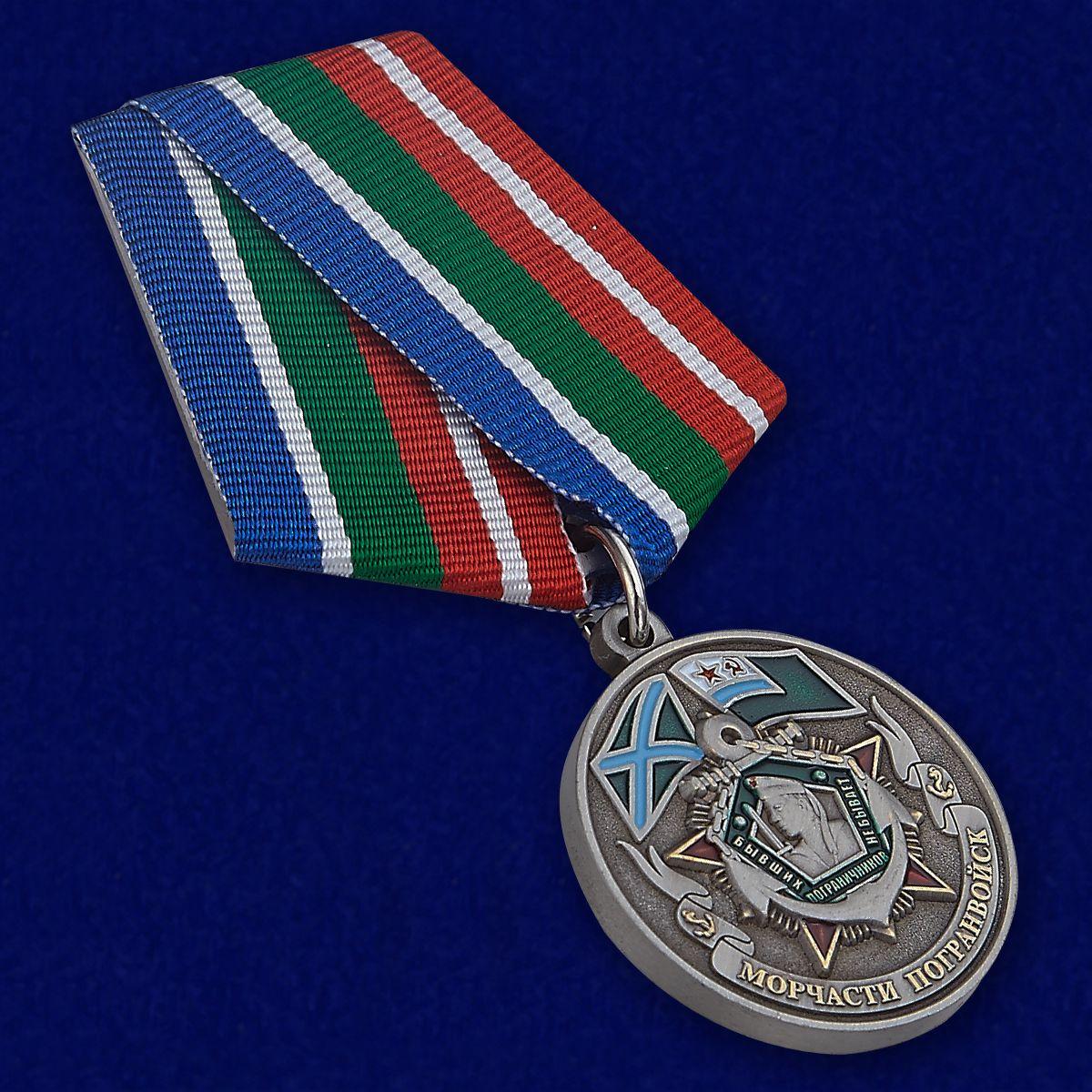 Купить медаль Ветеран Морчастей пограничных войск