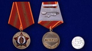 Медаль Ветеран МВД РФ «За заслуги»-сравнительные размеры