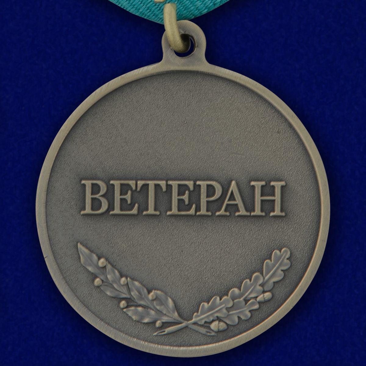 Медаль Ветеран Пограничной службы по приемлемой цене