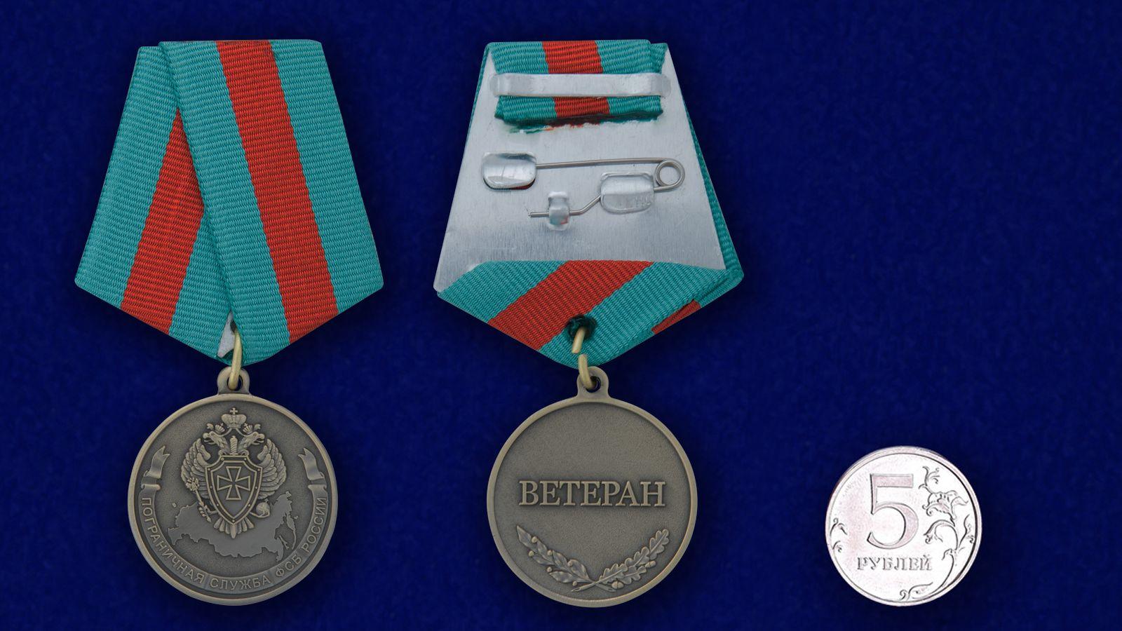 Заказать медаль Ветеран Пограничной службы ФСБ России