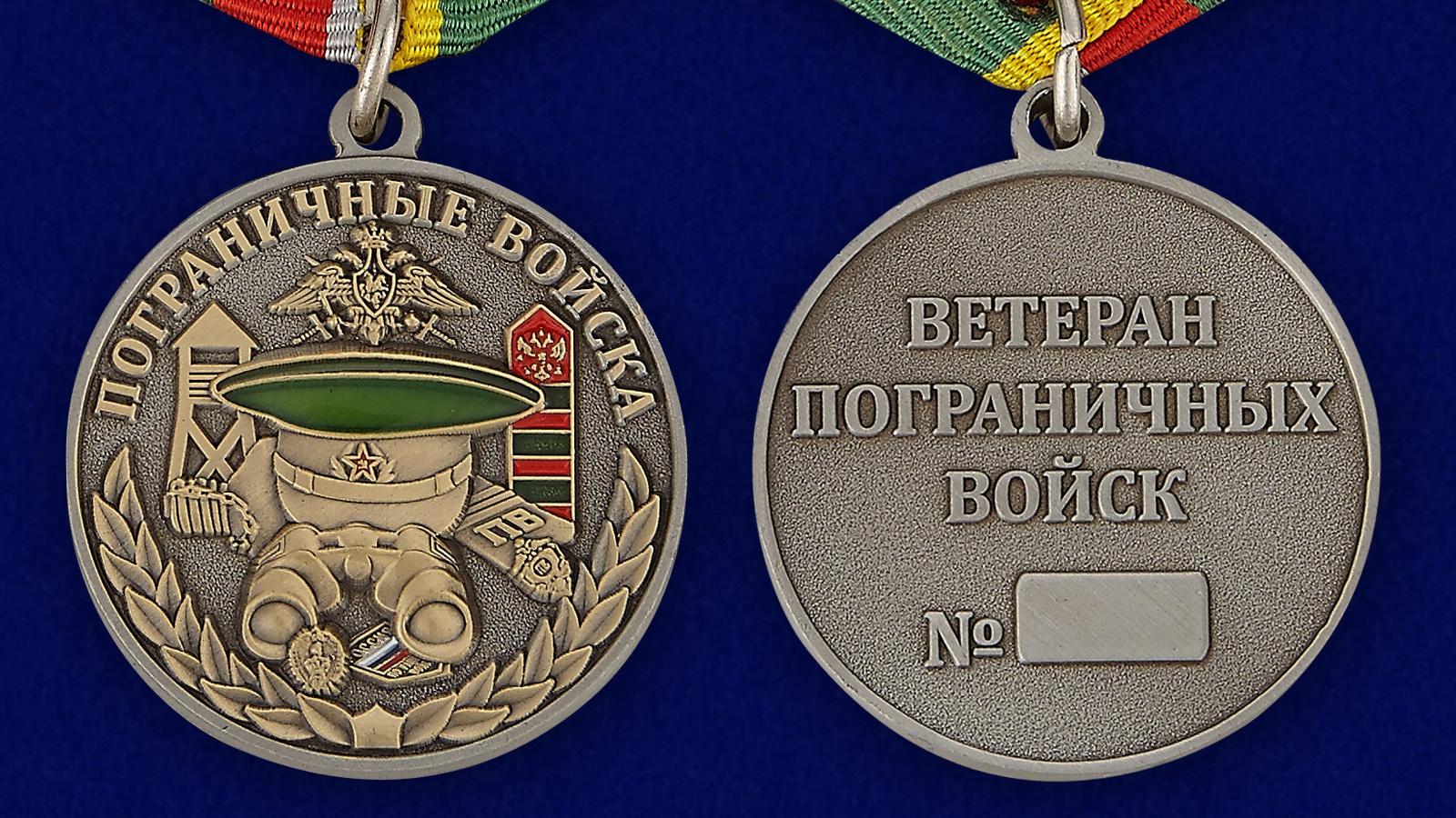 Медаль Ветеран Пограничных войск - аверс и реверс