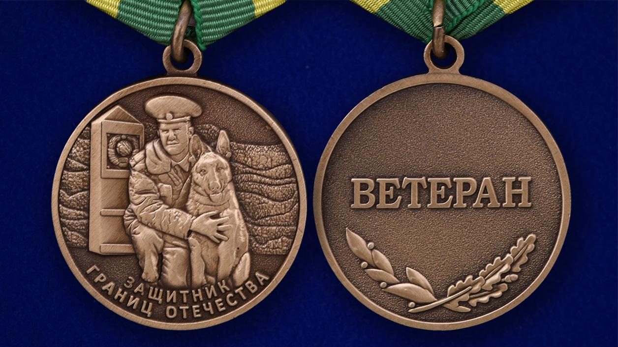 Медаль Ветеран погранвойск «Защитник границ Отечества» аверс и реверс