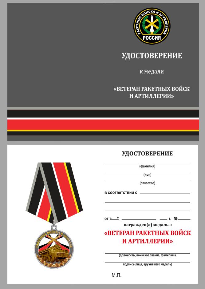 """Удостоверение к медали """"Ветеран РВиА"""""""