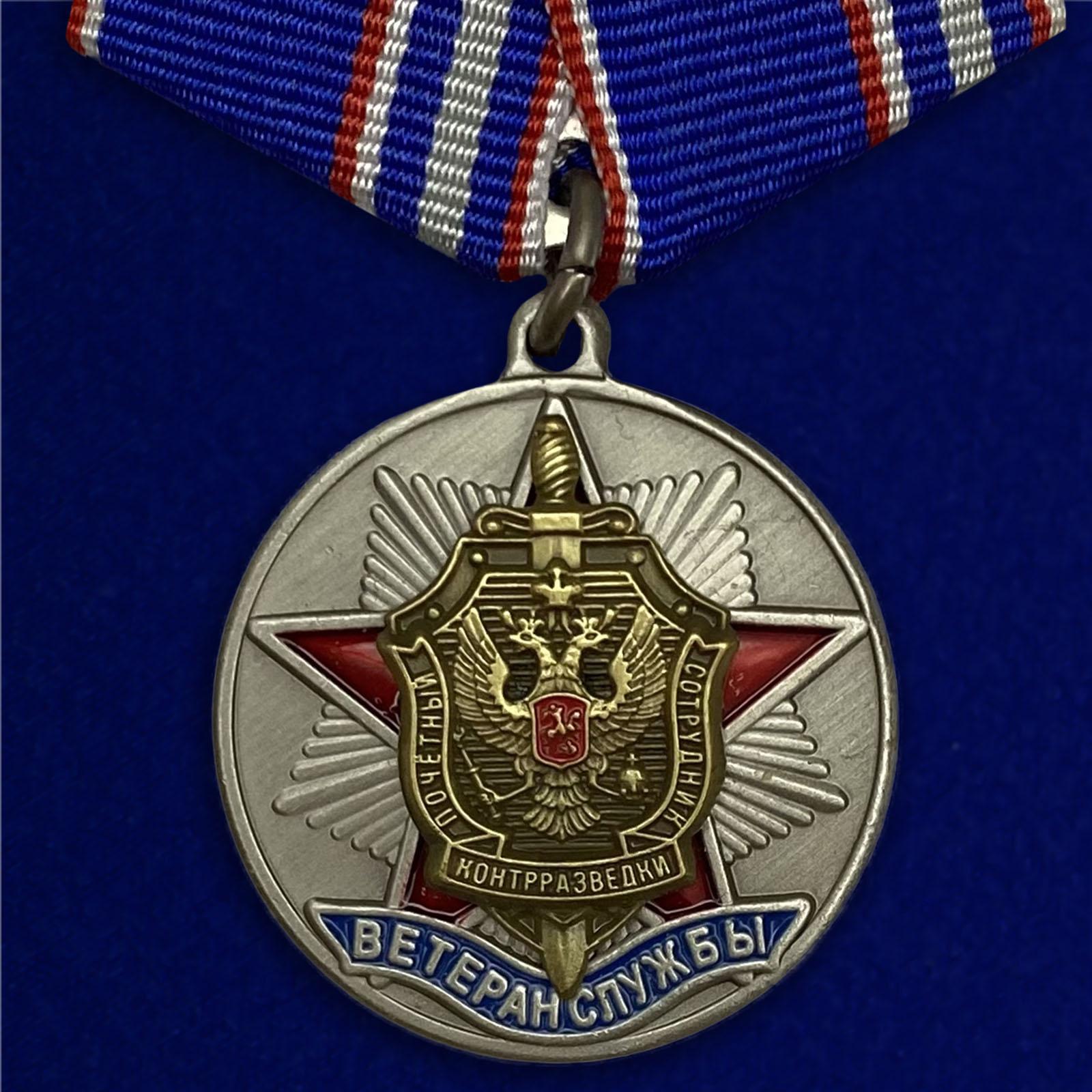 """Медаль """"Ветеран службы контрразведки ФСБ"""" выгодно с удобной доставкой"""