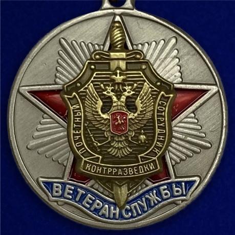 """Медаль """"Ветеран службы контрразведки ФСБ"""""""