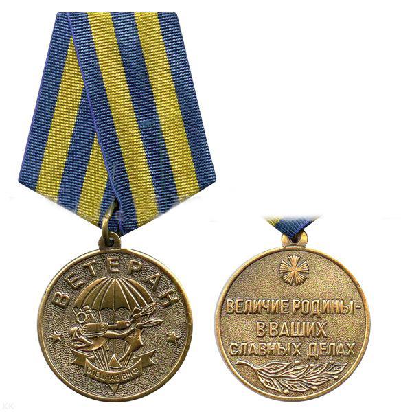 Медаль Ветеран Спецназ ВМФ