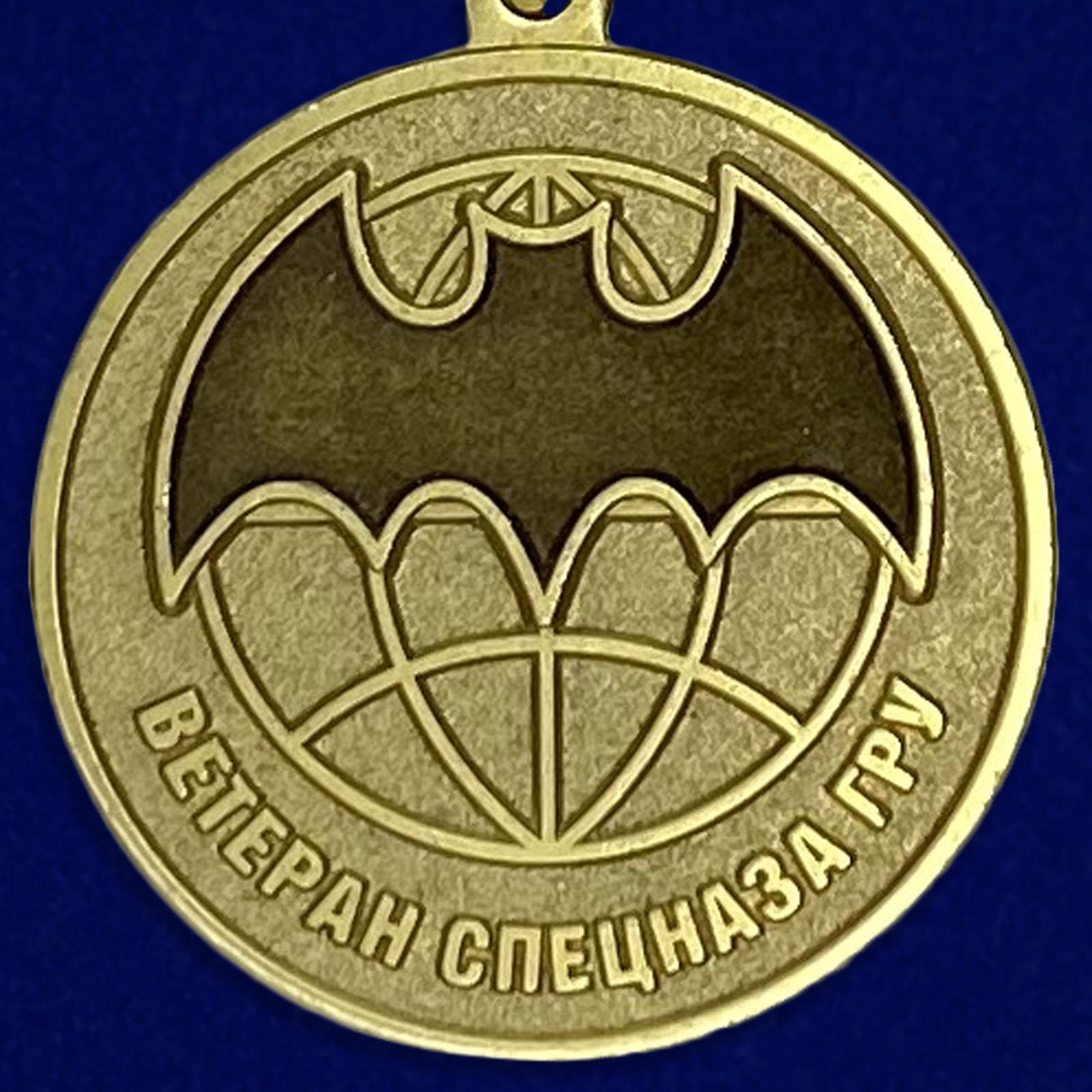 Медаль Спецназа ГРУ приобрести