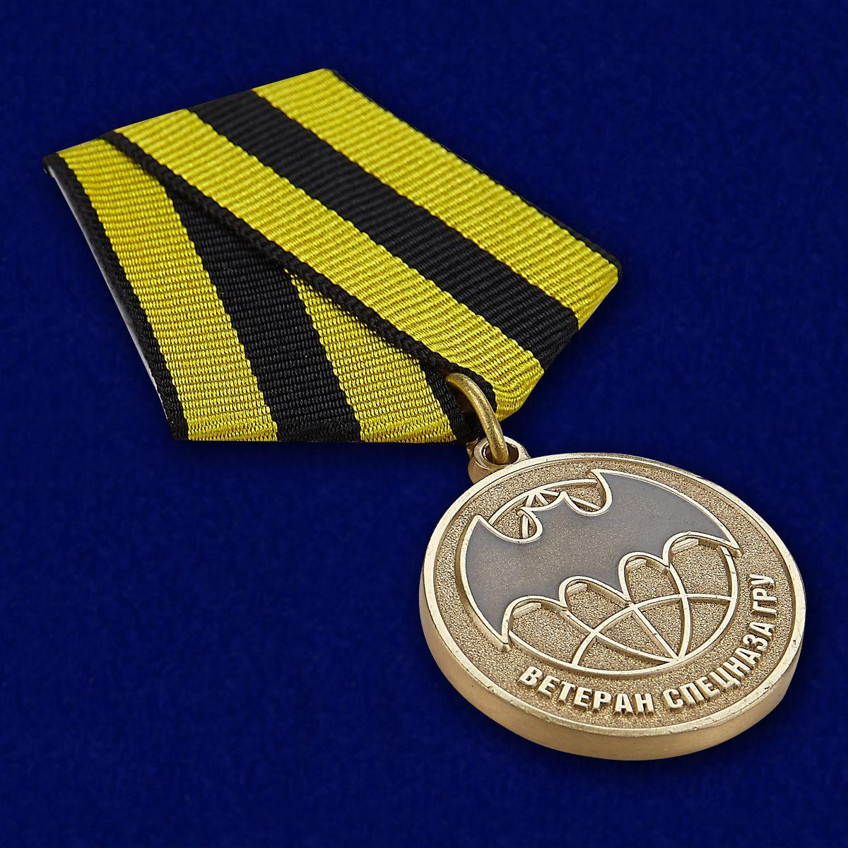 Медаль Ветеран Спецназа ГРУ (золото) - вид под углом