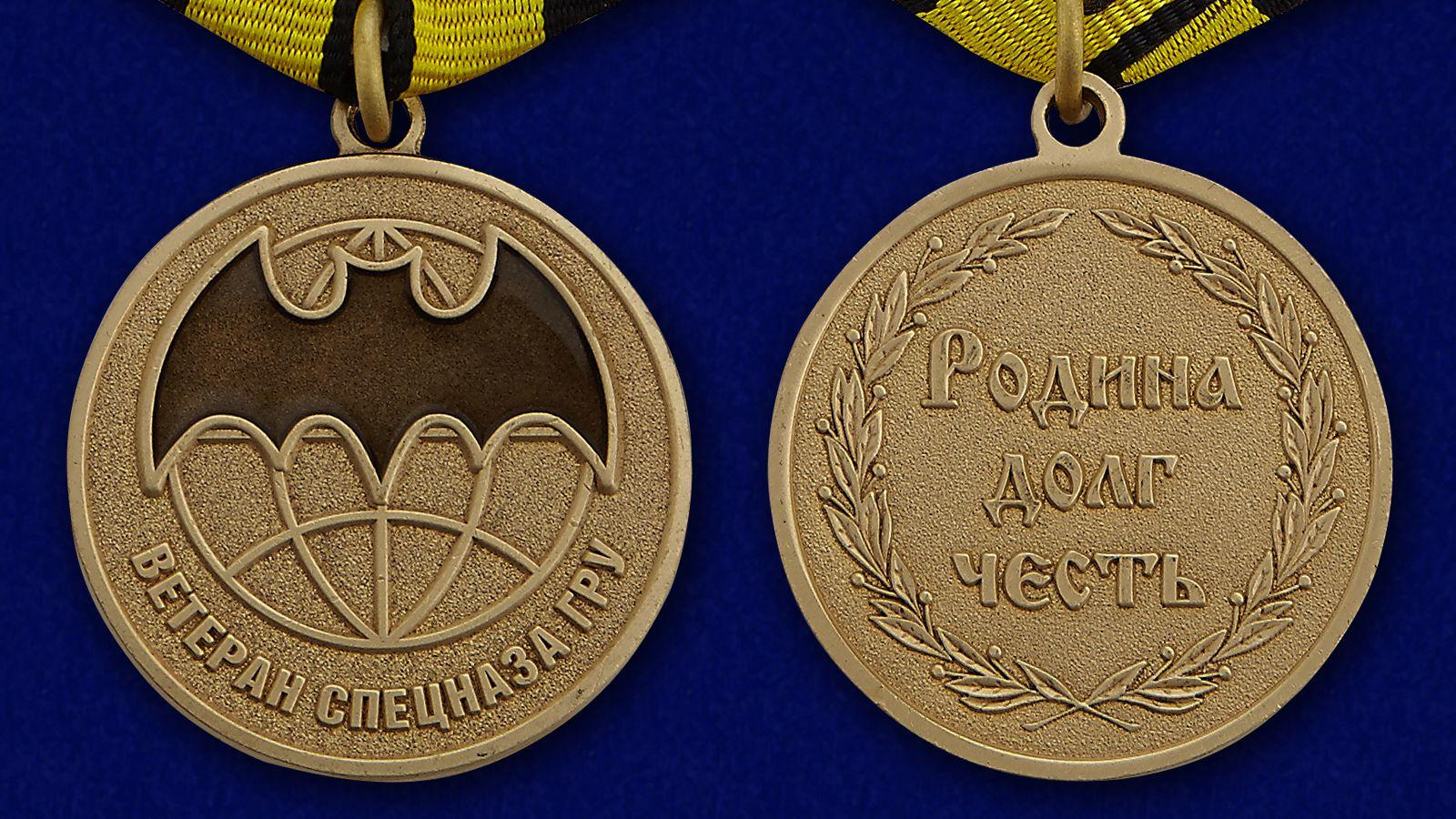 Медаль Ветеран Спецназа ГРУ (золото) - аверс и реверс