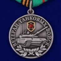 """Медаль """"Ветеран Танковых войск"""""""