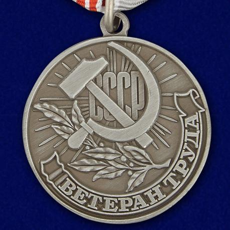 """Муляж медали """"Ветеран труда СССР"""""""