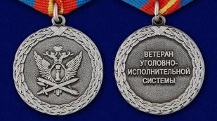 """Медаль """"Ветеран уголовно-исполнительной системы"""" - аверс и реверс"""