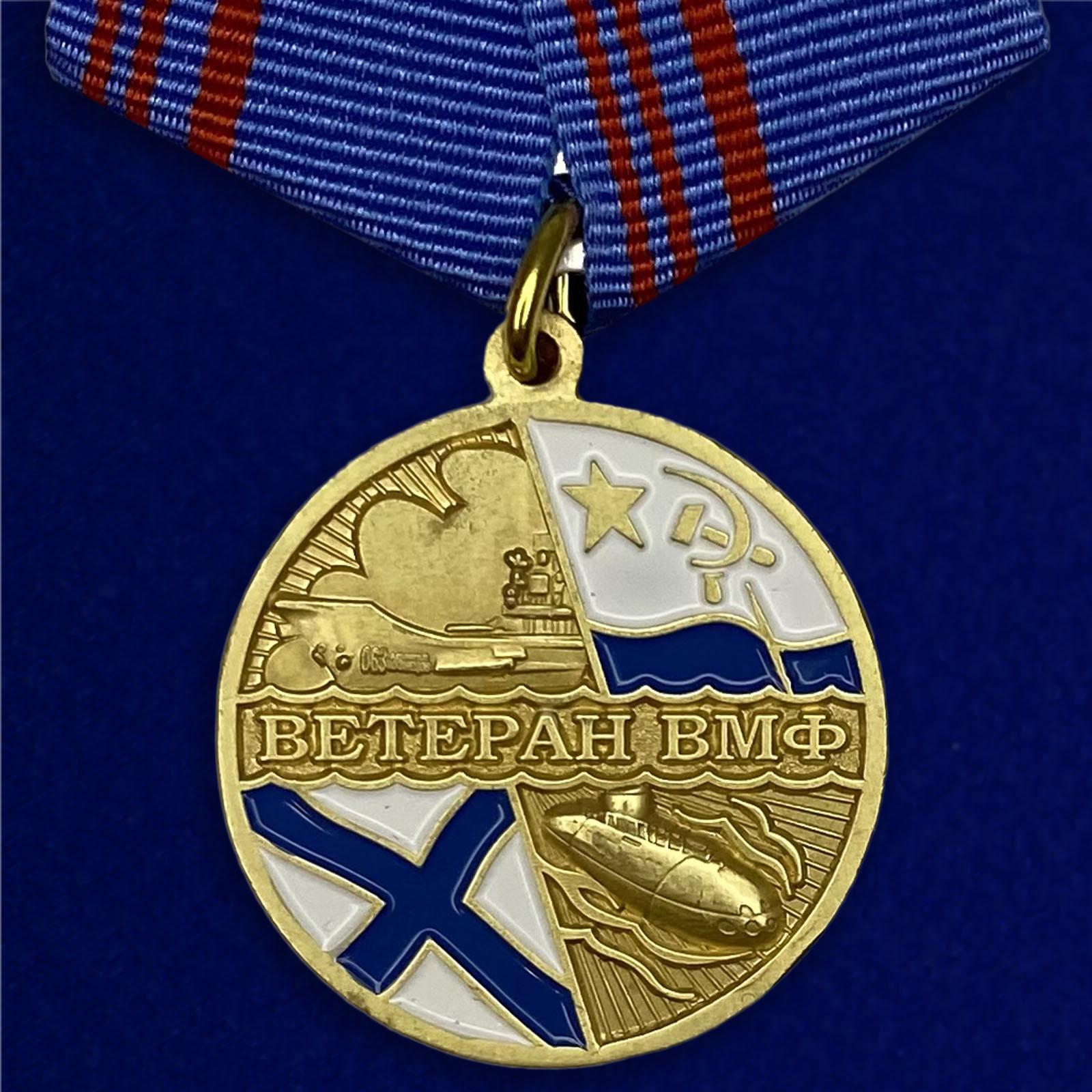 Медаль «Ветеран ВМФ» Флот, честь, отечество