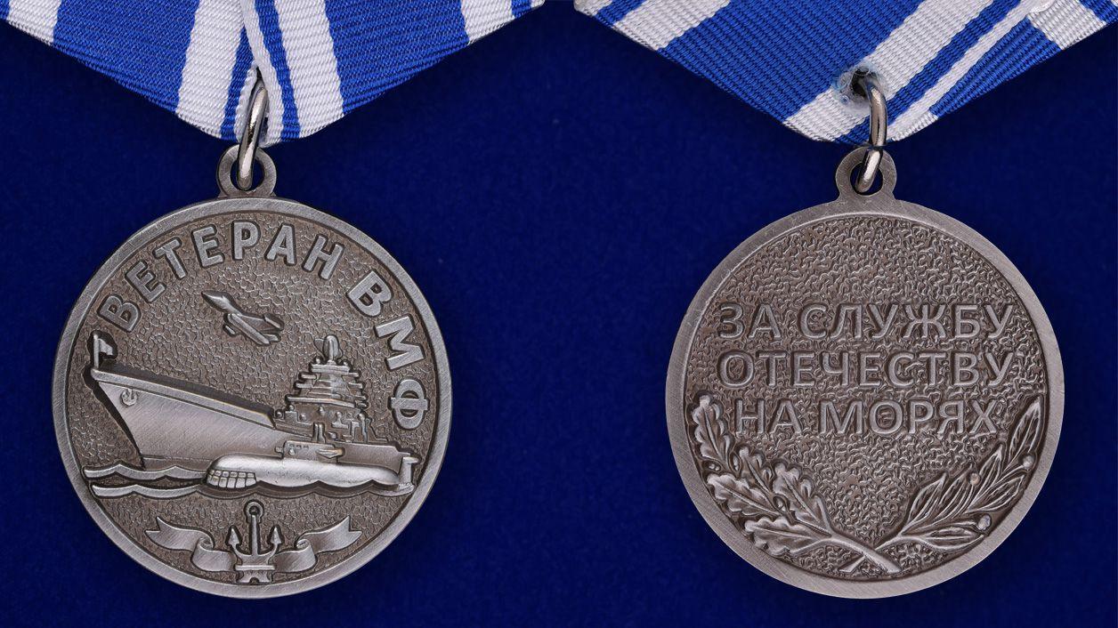 Медаль Ветеран ВМФ «За службу Отечеству на морях»-аверс и реверс