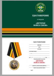 """Удостоверение к медали """"Ветеран Войск связи"""""""