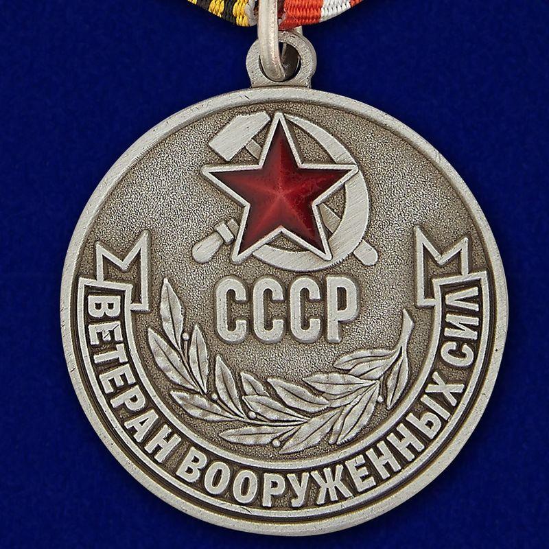 Медаль Ветеран ВС СССР (Муляж