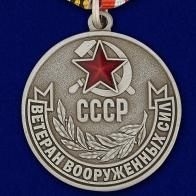 Медаль Ветеран ВС СССР