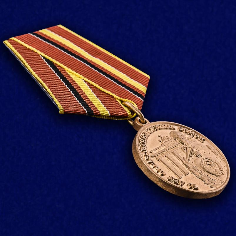 Медаль ветеранам ГСВГ - общий вид