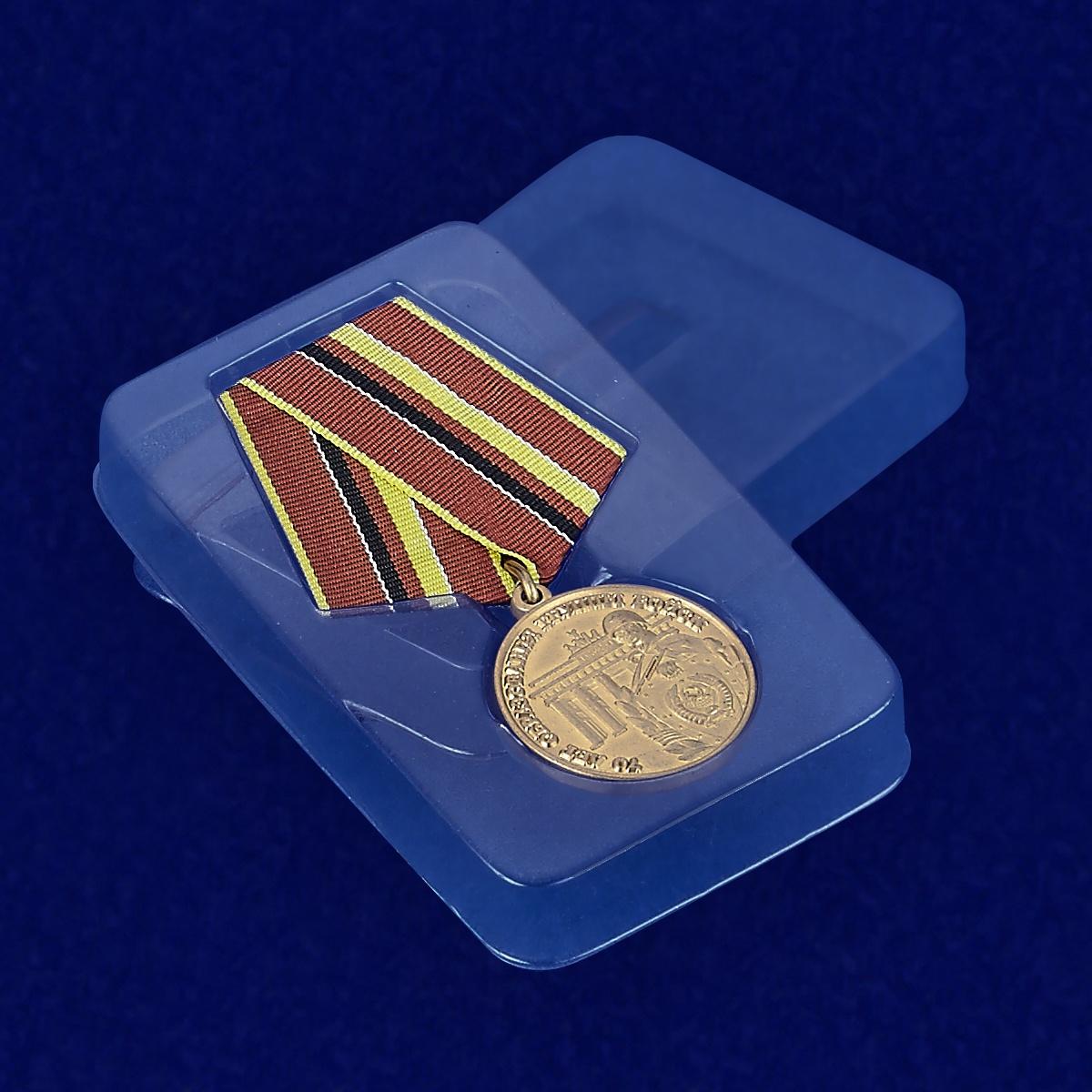Футляр к медали ветеранам ГСВГ