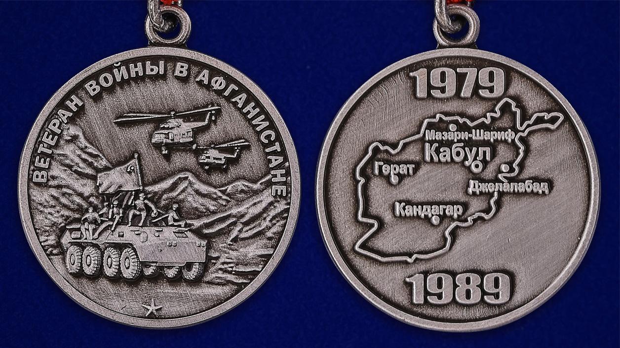 "Медаль ""Ветерану Афганистана"" - аверс и реверс"