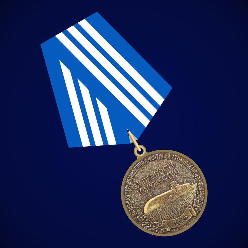 Медаль Ветерану Холодной войны на море (первая флотилия АПЛ КСФ)