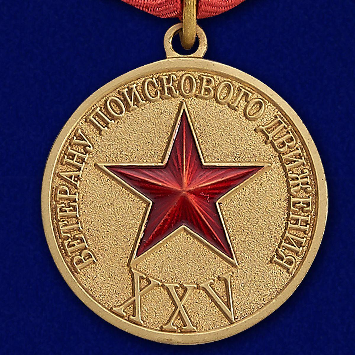 Медаль Ветерану поискового движения СНГ