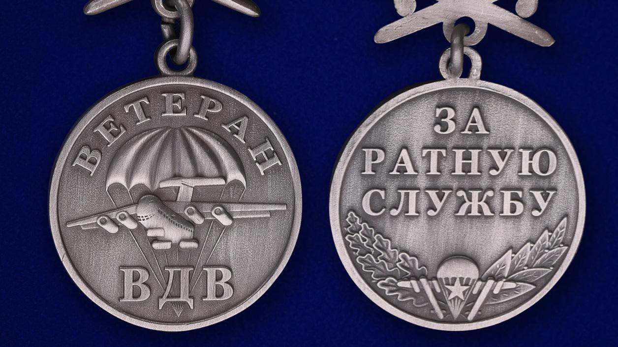 Медаль Ветерану ВДВ, с мечами  - аверс и реверс