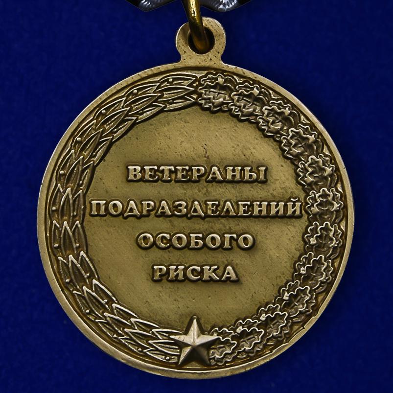 """Медаль """"Ветераны подразделений особого риска"""" по приемлемой цене"""