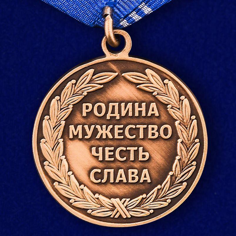 Медаль Военно-морской флот России-оборотная сторона