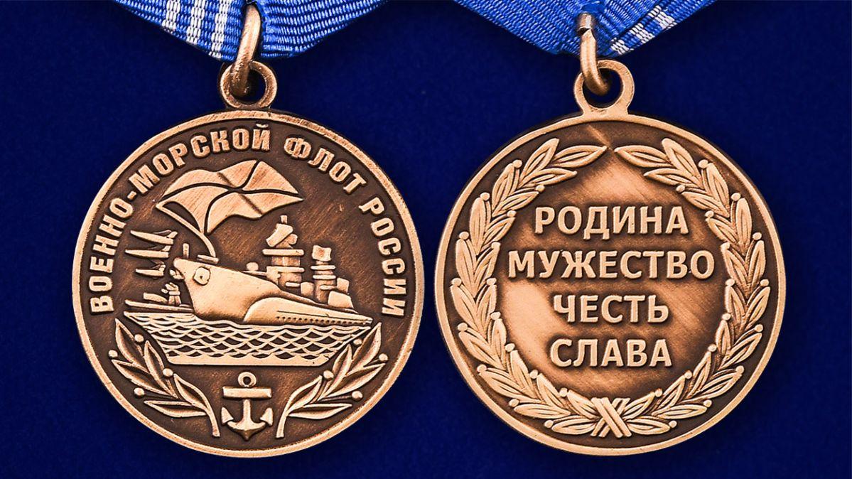 Медаль Военно-морской флот России-аверс и реверс
