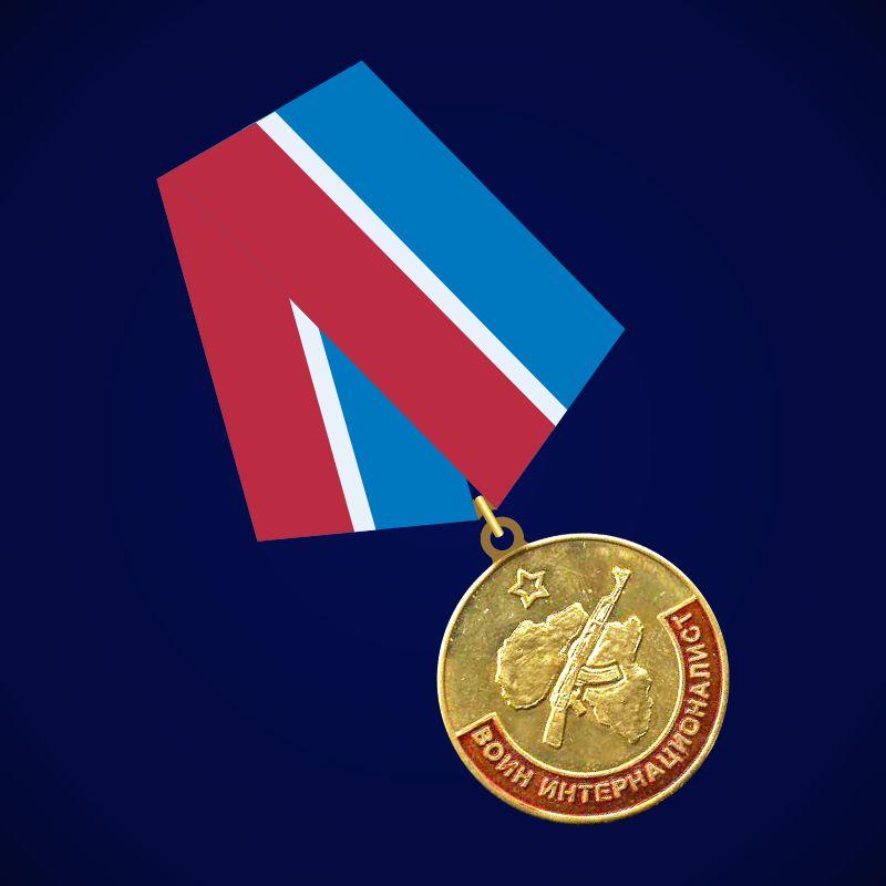 """Медаль """"Воин-интернационалист. Эфиопия"""""""