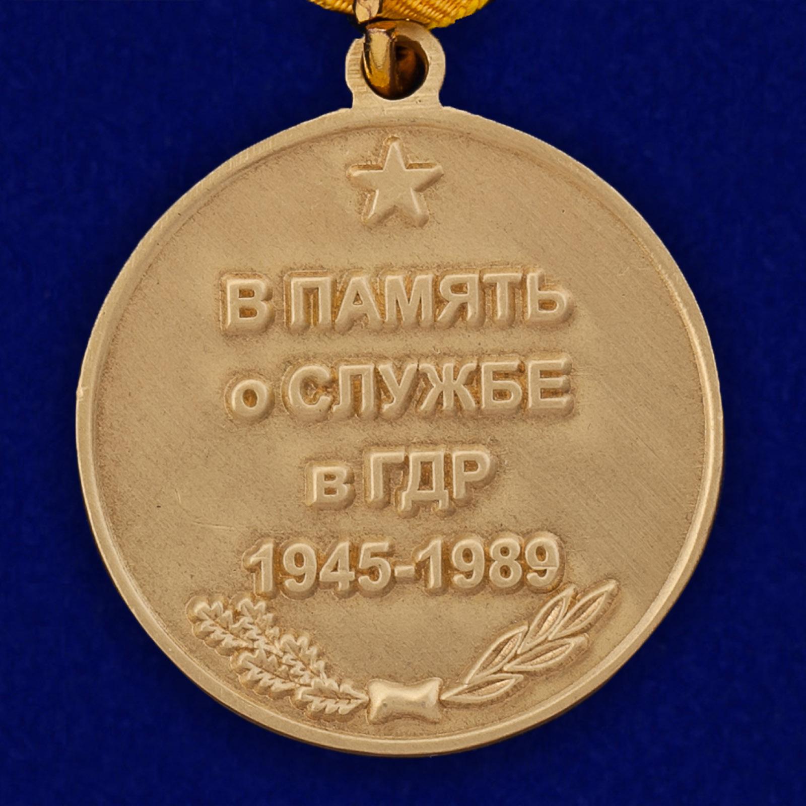 Медаль Воин интернационалист по приемлемой цене