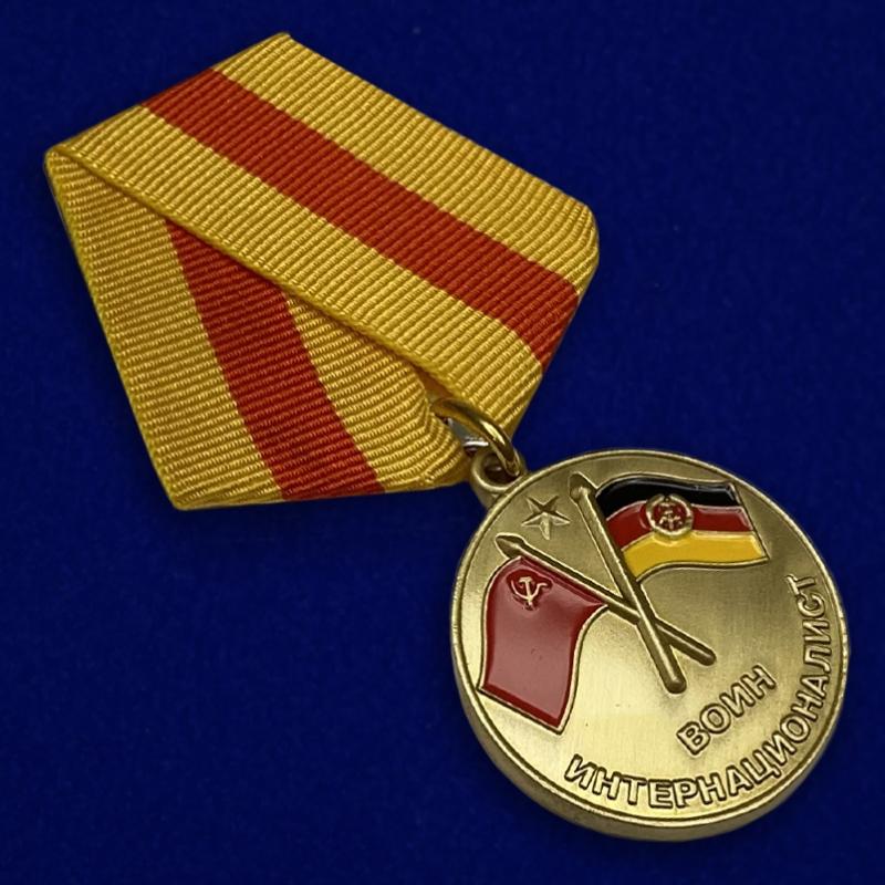 Купить медаль Воин интернационалист (В память о службе в ГДР)
