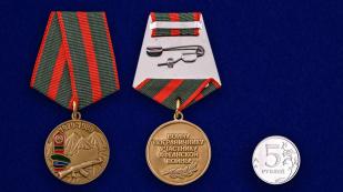 """Медаль """"Воину - пограничнику, участнику Афганской войны"""" - сравнительный размер"""
