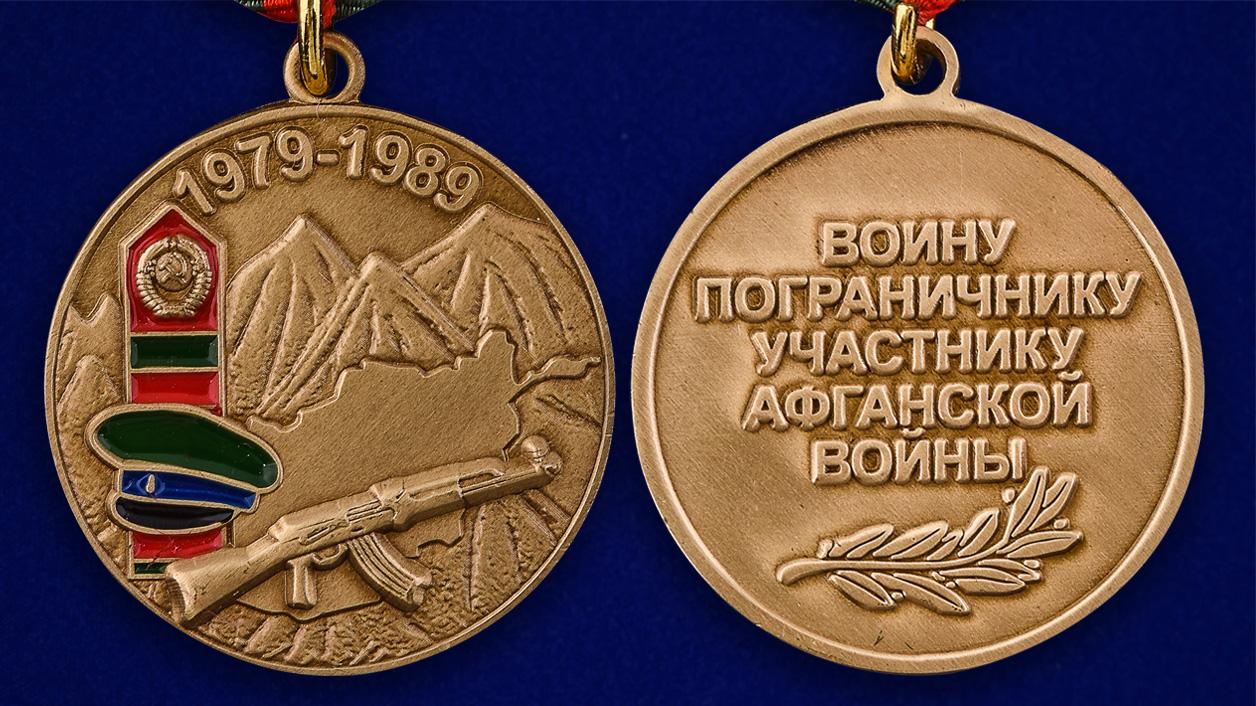 """Медаль """"Воину - пограничнику, участнику Афганской войны"""" аверс и реверс"""