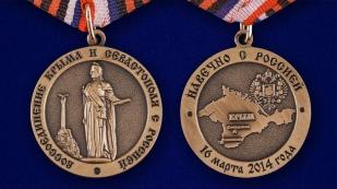 """Медаль """"Воссоединение Крыма и Севастополя с Россией"""" аверс и реверс"""