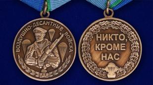 Медаль Воздушно-десантные войска-аверс и реверс