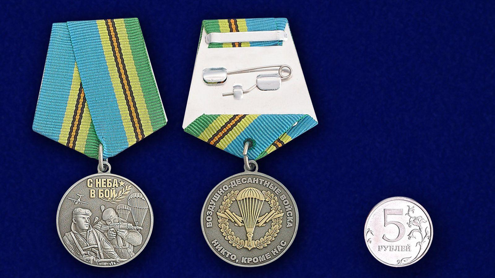 """Медаль Воздушного десанта """"Никто, кроме нас"""" - сравнительный размер"""