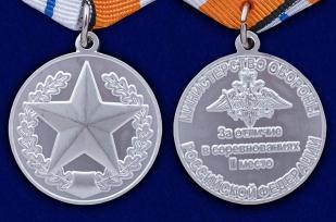 Медаль За отличие в соревнованиях (2 место) - аверс и реверс
