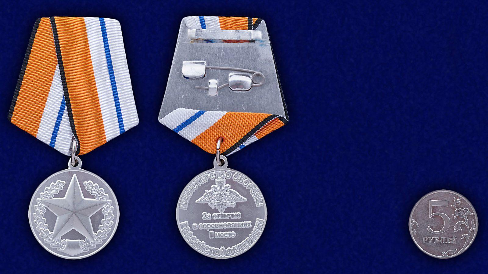 Цена Медаль За отличие в соревнованиях (2 место)