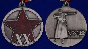 """Медаль """"20 лет РККА"""" - аверс и реверс"""