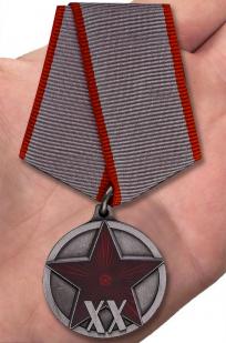 """Медаль """"20 лет РККА"""" в виде муляжа с доставкой"""