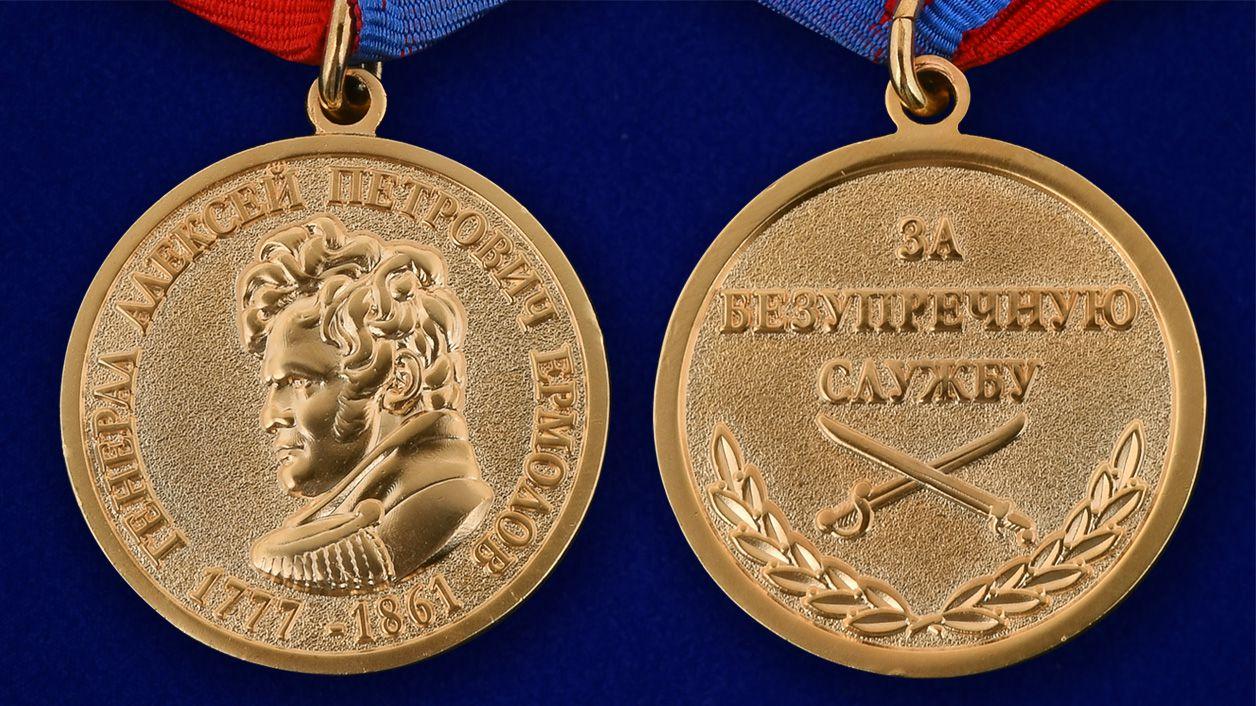 """Медаль """"За безупречную службу. Генерал Ермолов"""" - аверс и реверс"""