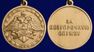 """Медаль """"За безупречную службу"""" 1 степени (Спецстрой) - аверс и реверс"""
