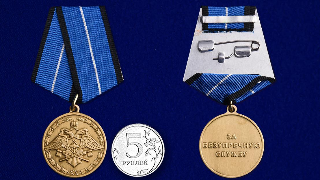 """Заказать медаль """"За безупречную службу"""" 1 степени (Спецстрой)"""