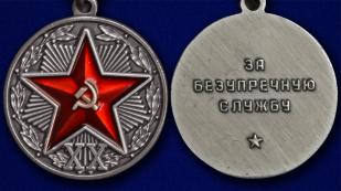 """Медаль """"За безупречную службу"""" КГБ 1 степени - аверс и реверс"""