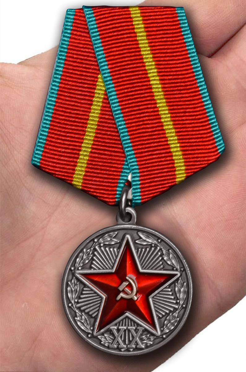 """Муляж медали """"За безупречную службу"""" КГБ 1 степени с доставкой"""