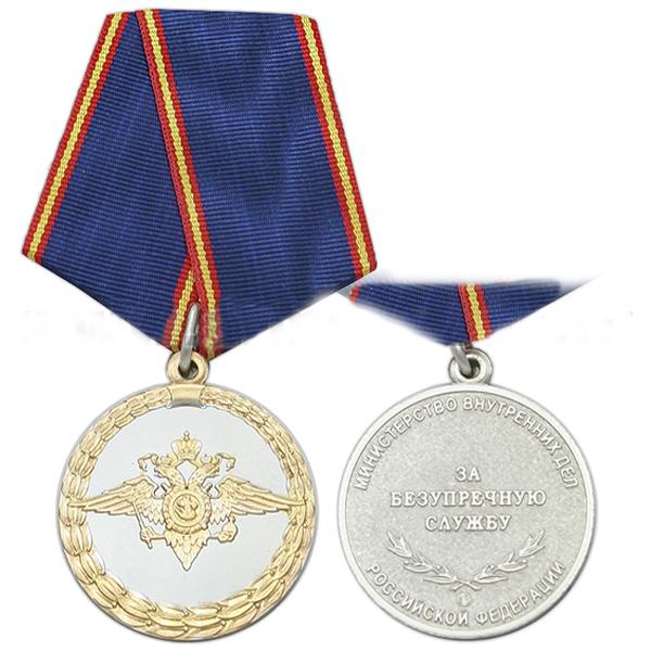 Медаль За безупречную службу МВД России